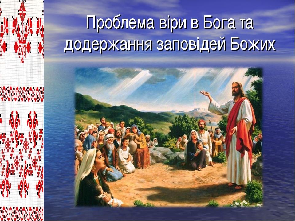 Проблема віри в Бога та додержання заповідей Божих