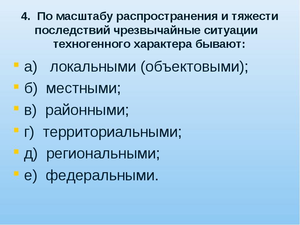 4. По масштабу распространения и тяжести последствий чрезвычайные ситуации те...