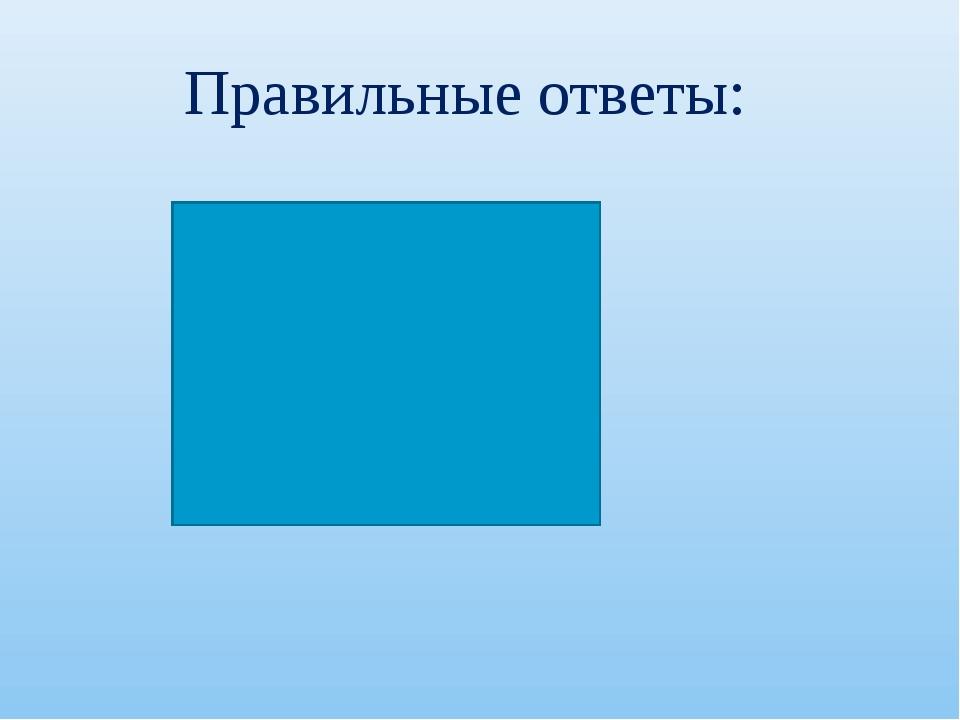 Правильные ответы: В А А А,Б,Г,Д.Е