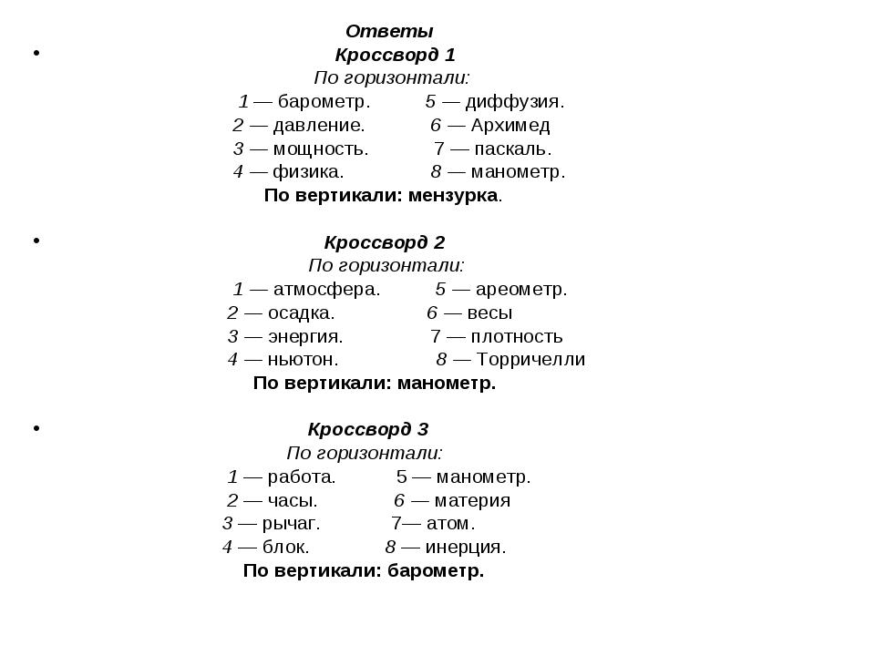 Ответы Кроссворд 1 По горизонтали: 1 — барометр. 5 — диффузия. 2 — давление....