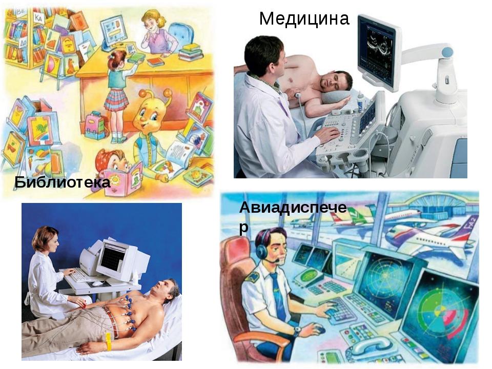 Библиотека Медицина Авиадиспечер