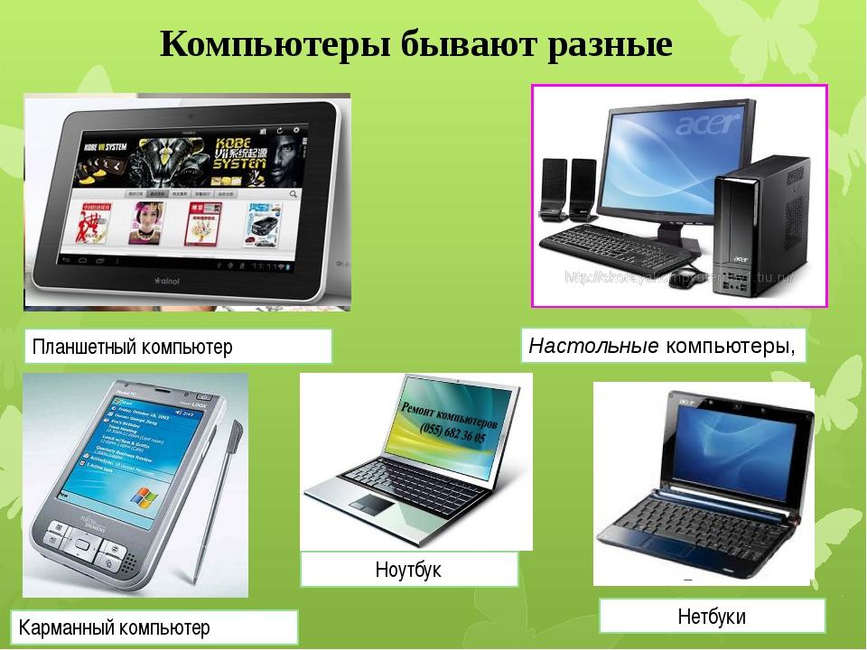 Компьютеры бывают разные Планшетный компьютер Настольные компьютеры, Карманны...