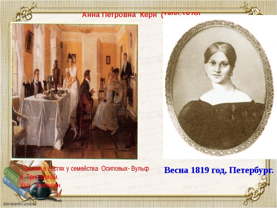 Анна Петровна Керн (1800-1879) Весна 1819 год, Петербург. Пушкин в гостях у с...