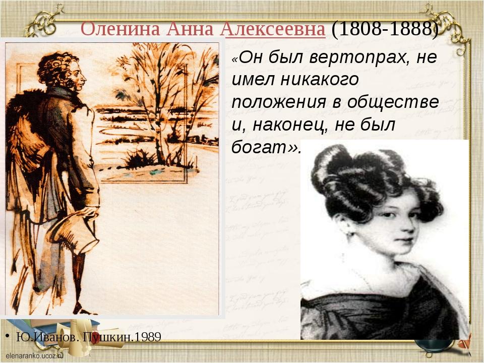 Оленина Анна Алексеевна (1808-1888) «Он был вертопрах, не имел никакого полож...