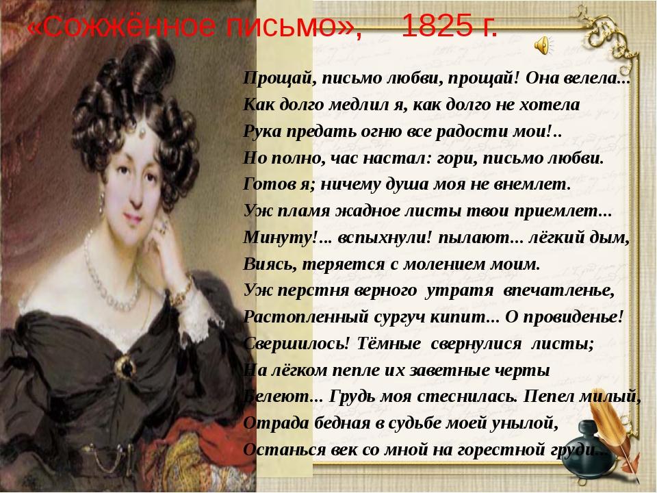 «Сожжённое письмо», 1825 г. Прощай, письмо любви, прощай! Она велела... Как...