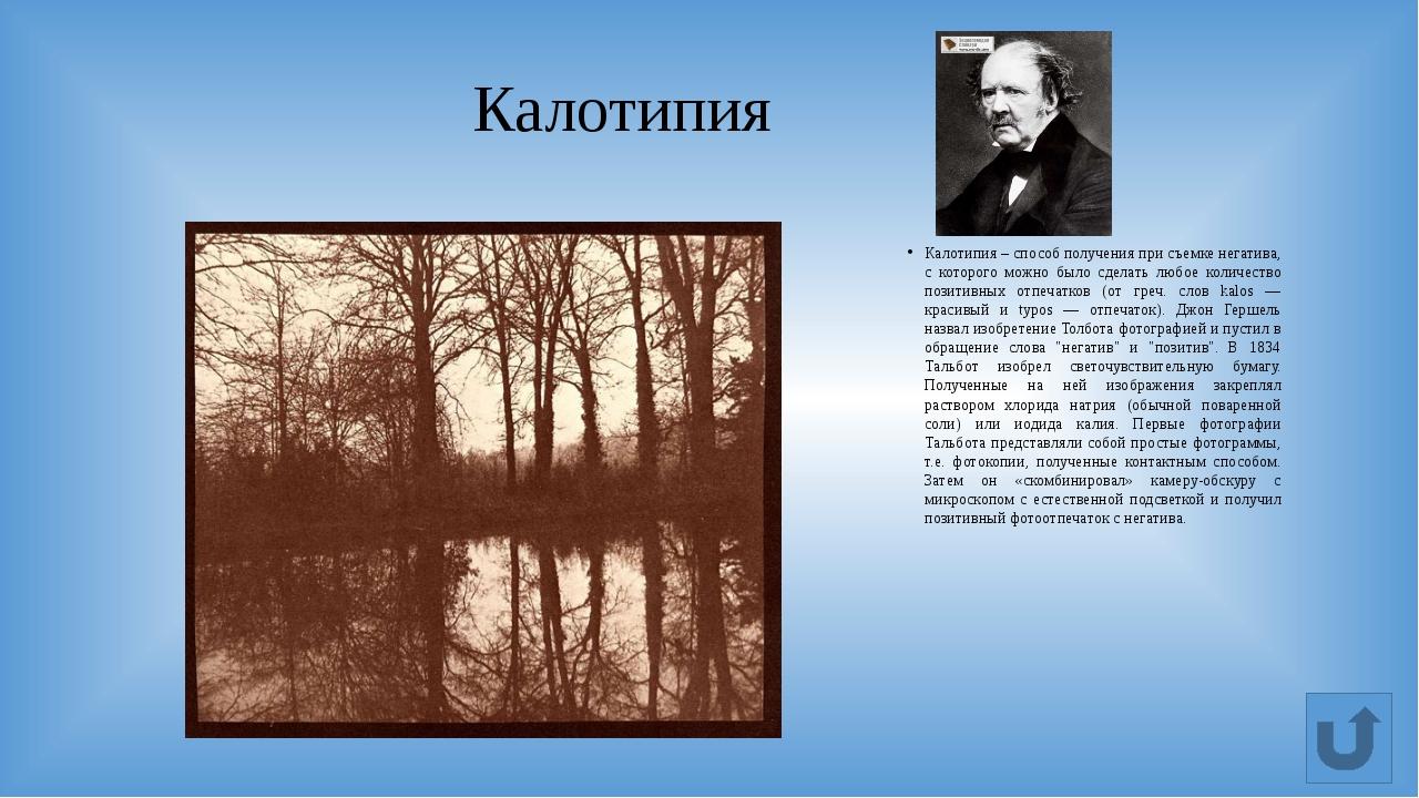 Первая цветная фотография Первая цветная фотография была снята в 1861 году Дж...