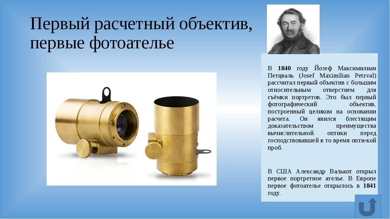 Первые пластинки для цветной фотографии В 1904 году появились первые пластинк...
