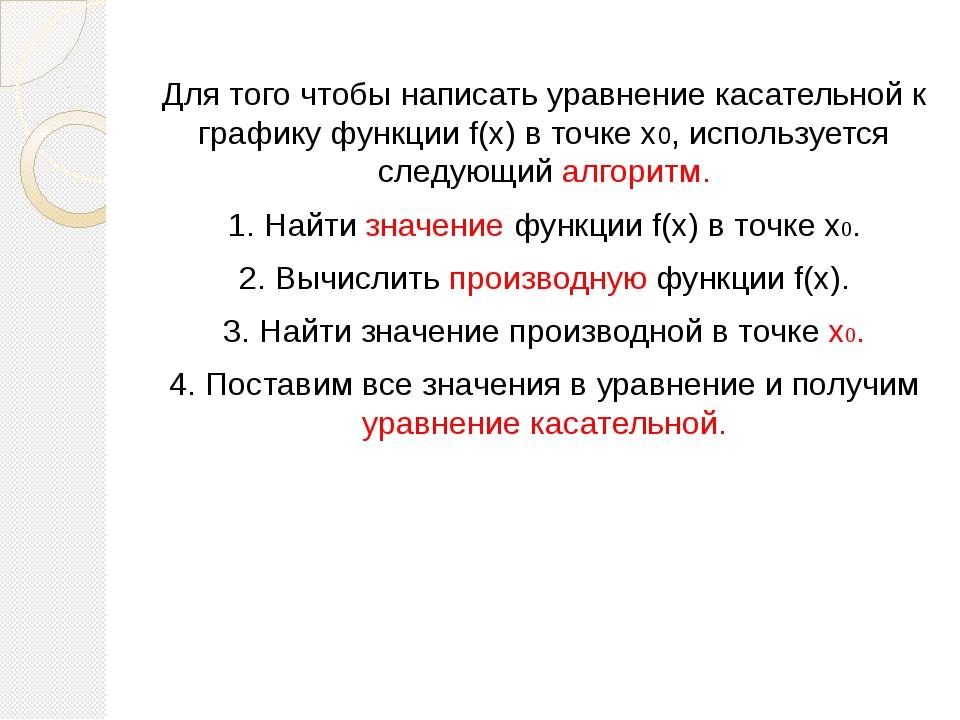 Для того чтобы написать уравнение касательной к графику функции f(x) в точке...
