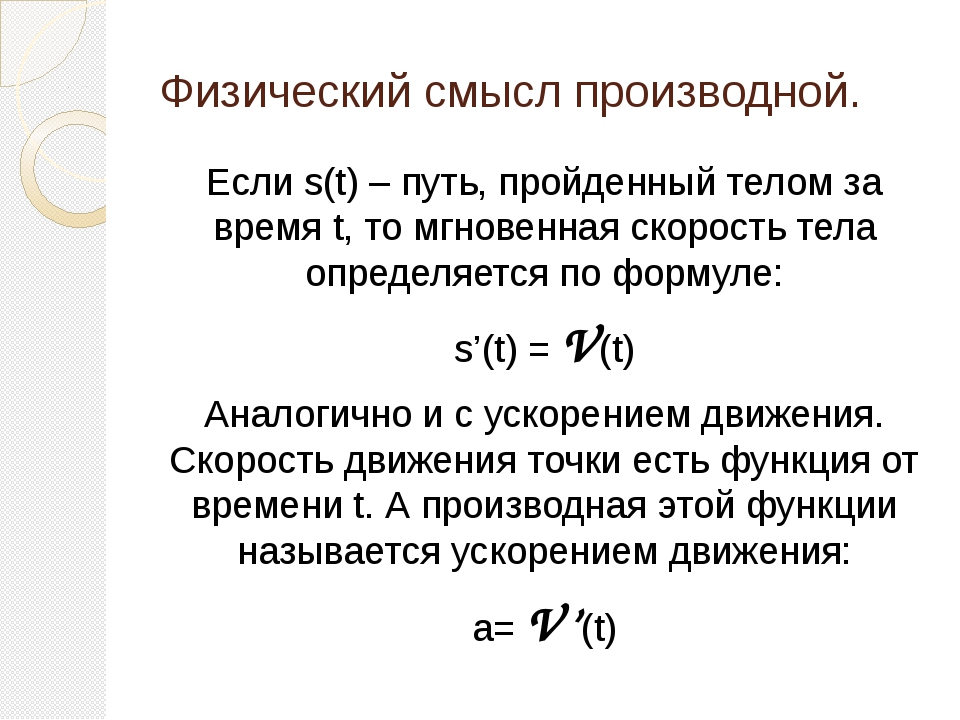 Физический смысл производной. Если s(t) – путь, пройденный телом за время t,...