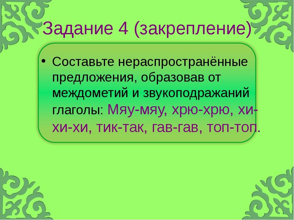 Задание 4 (закрепление) Составьте нераспространённые предложения, образовав о...