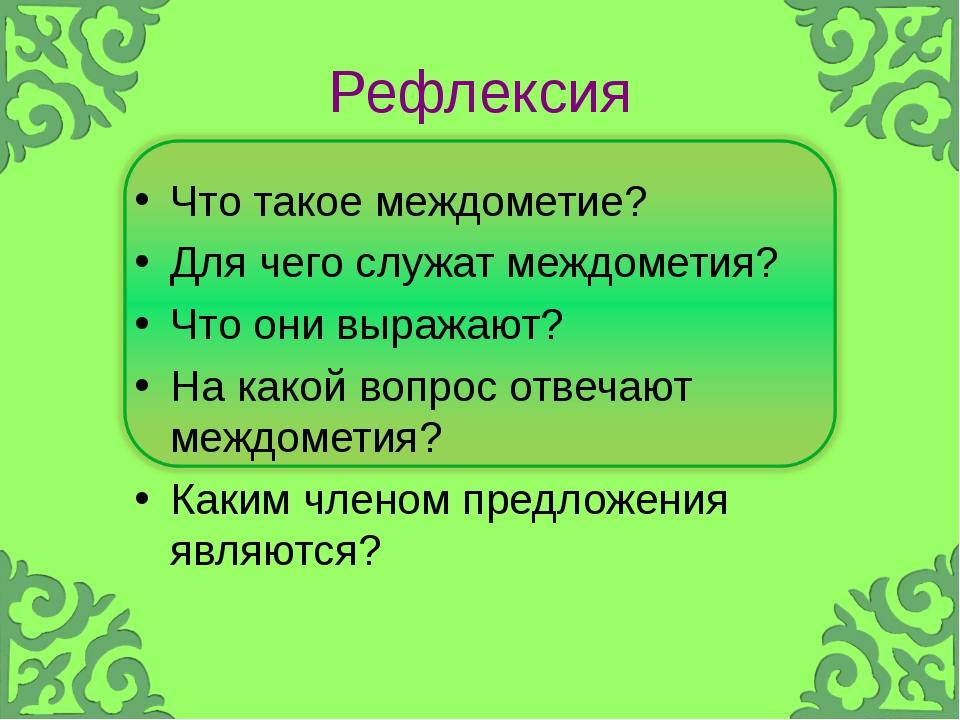 Рефлексия Что такое междометие? Для чего служат междометия? Что они выражают?...