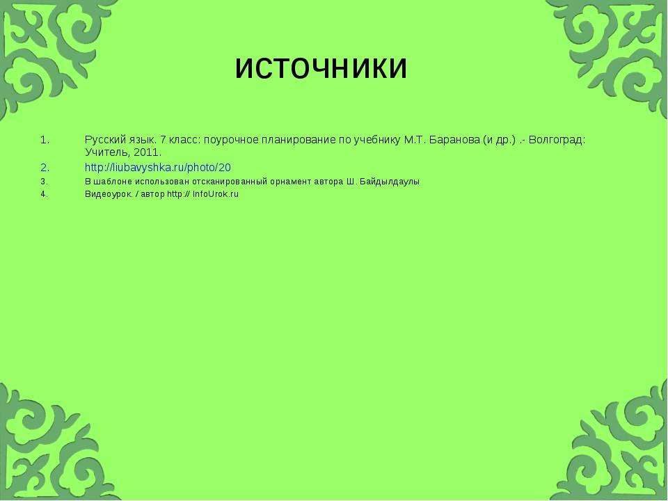 Русский язык. 7 класс: поурочное планирование по учебнику М.Т. Баранова (и д...