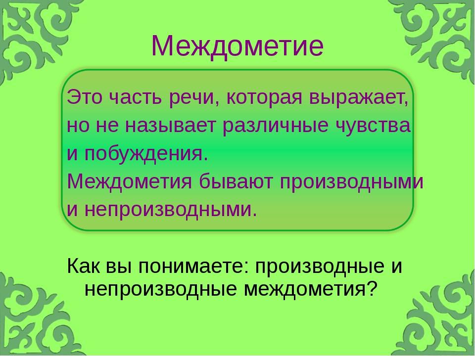 Междометие Это часть речи, которая выражает, но не называет различные чувства...