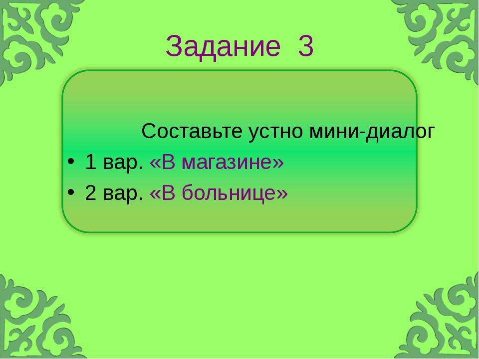 Задание 3 Составьте устно мини-диалог 1 вар. «В магазине» 2 вар. «В больнице»
