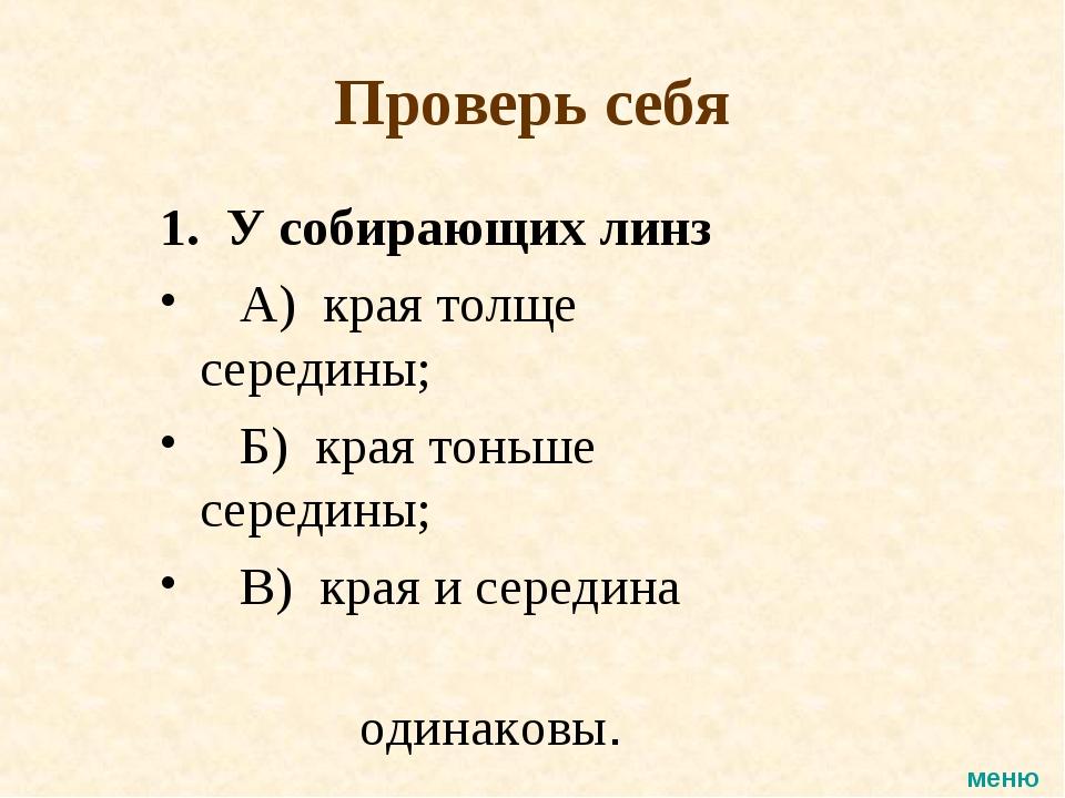 Проверь себя 1. У собирающих линз А) края толще середины; Б) края тоньше сере...