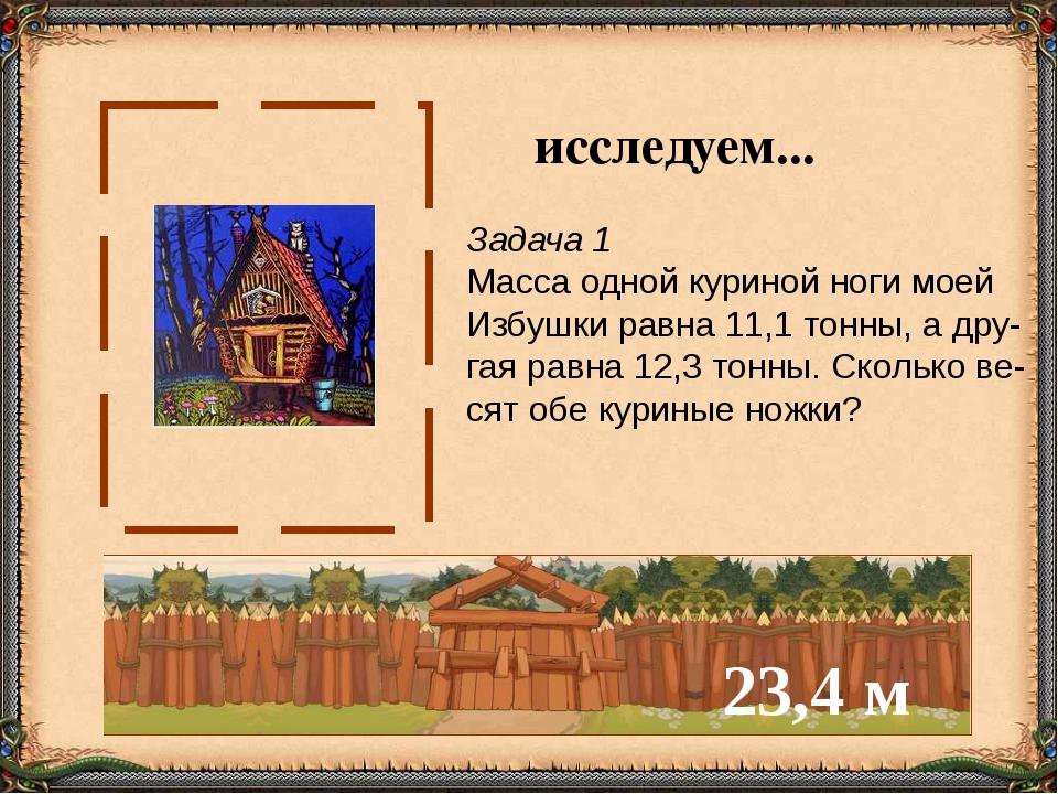 Задача 1 Масса одной куриной ноги моей Избушки равна 11,1 тонны, а дру- гая р...