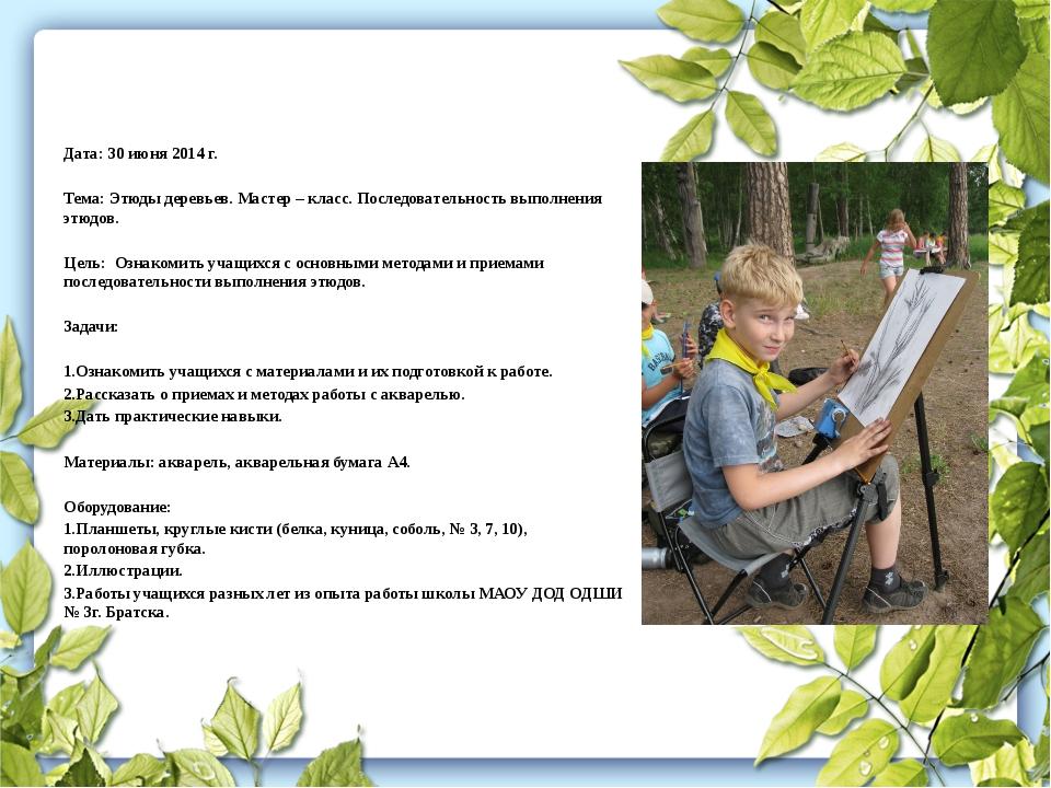 Дата: 30 июня 2014 г. Тема: Этюды деревьев. Мастер – класс. Последовательнос...