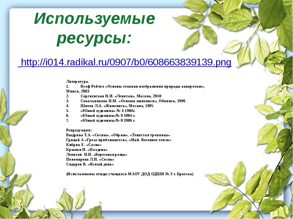 Используемые ресурсы: http://i014.radikal.ru/0907/b0/608663839139.png Литерат...