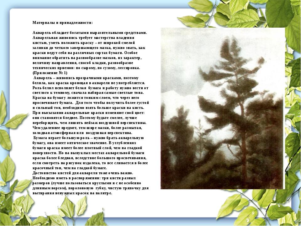 Материалы и принадлежности: Акварель обладает богатыми выразительными средств...