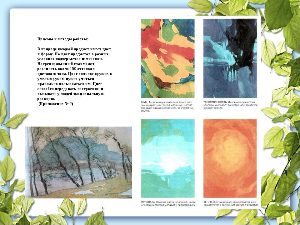 Приемы и методы работы:  В природе каждый предмет имеет цвет и форму. Но цве...
