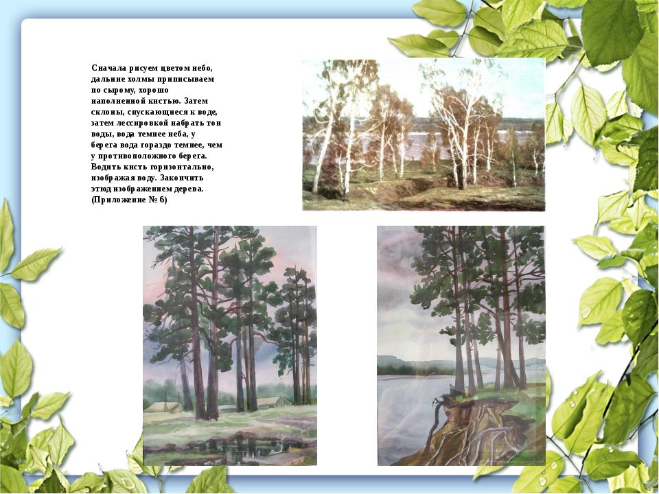 Сначала рисуем цветом небо, дальние холмы приписываем по сырому, хорошо напол...