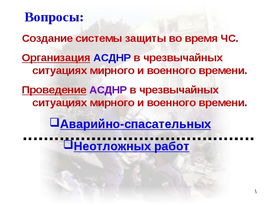 \ Создание системы защиты во время ЧС. Организация АСДНР в чрезвычайных ситуа...