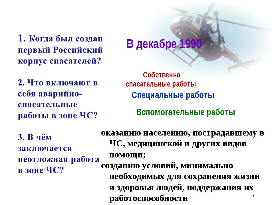 \ В декабре 1990 Собственно спасательные работы Вспомогательные работы Специа...
