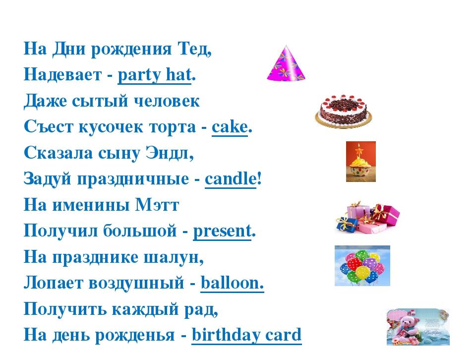 На Дни рождения Тед, Надевает- partyhat. Даже сытый ч...
