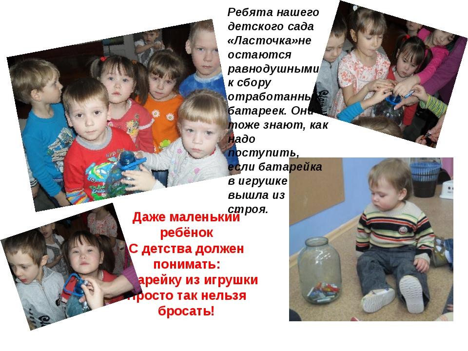 Даже маленький ребёнок С детства должен понимать: Батарейку из игрушки Просто...