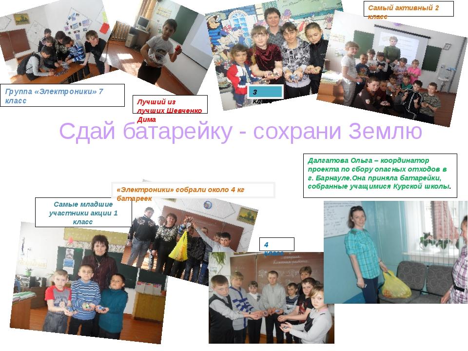 Сдай батарейку - сохрани Землю Группа «Электроники» 7 класс Лучший из лучших...