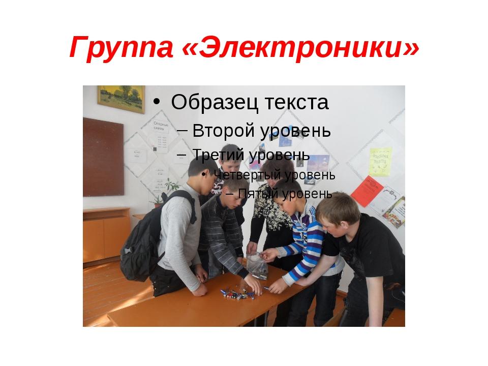 Группа «Электроники»