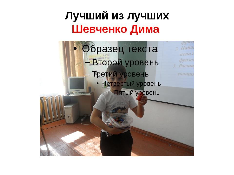 Лучший из лучших Шевченко Дима