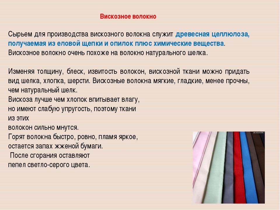 Вискозное волокно Сырьем для производства вискозного волокна служит древесна...
