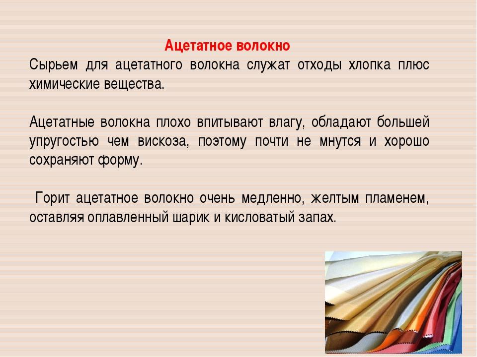 Ацетатное волокно Сырьем для ацетатного волокна служат отходы хлопка плюс хи...