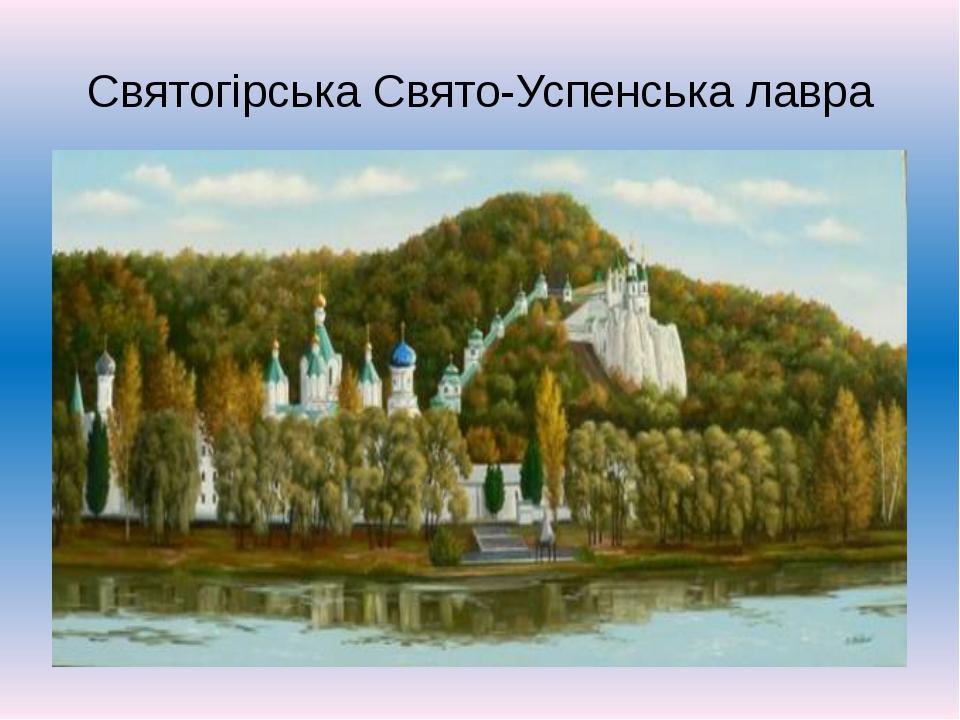 Святогірська Свято-Успенська лавра