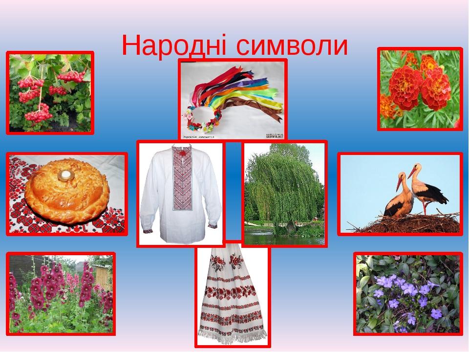 Народні символи