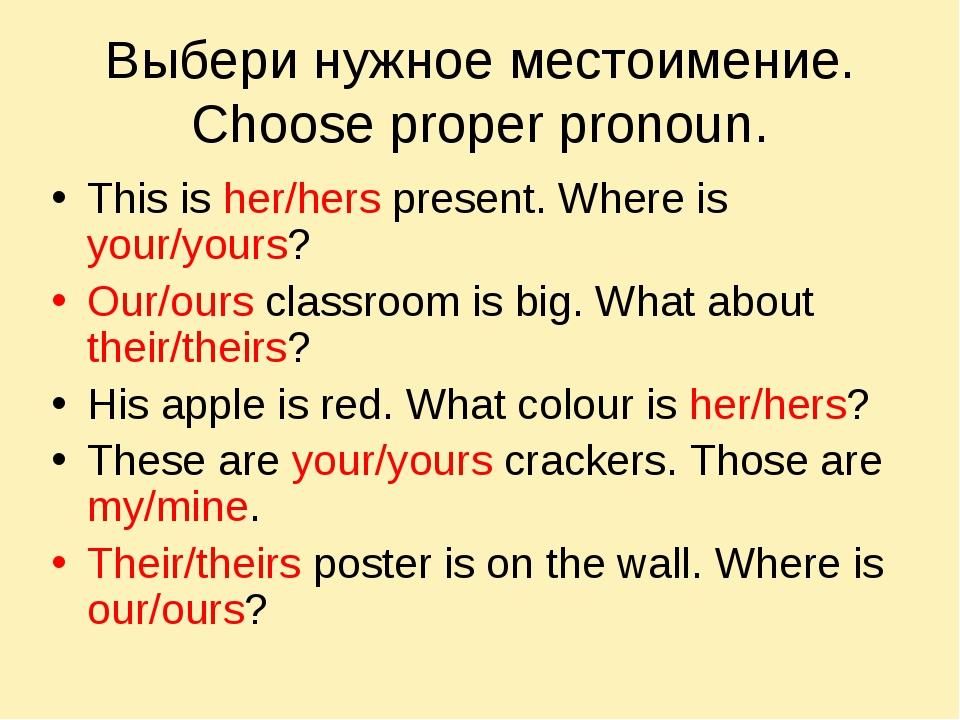 Выбери нужное местоимение. Choose proper pronoun. This is her/hers present. W...