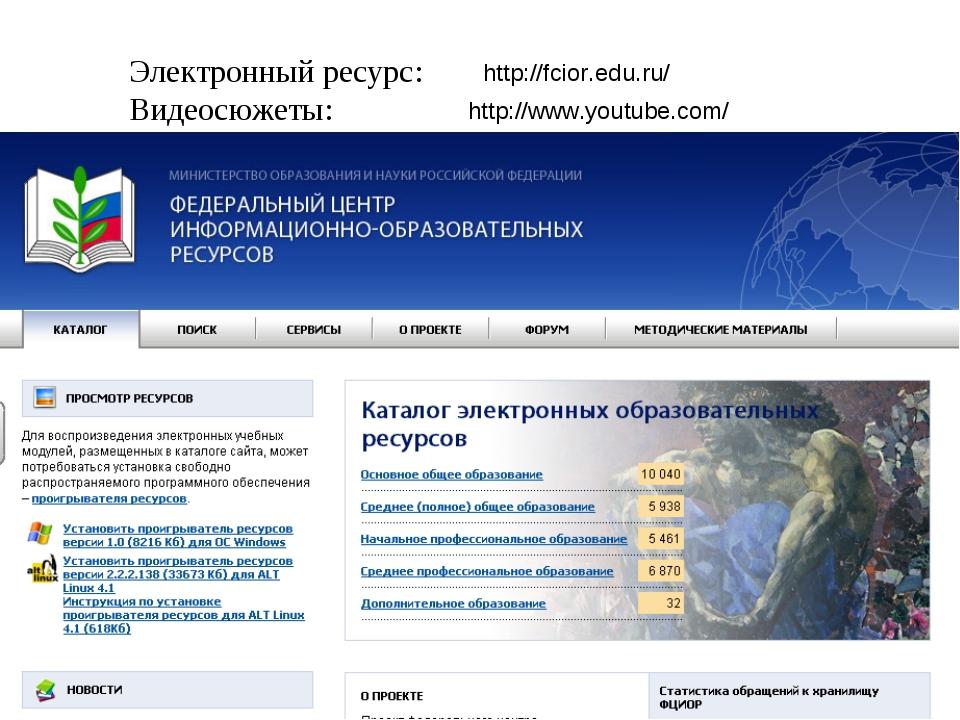 Электронный ресурс: Видеосюжеты: http://fcior.edu.ru/ http://www.youtube.com/