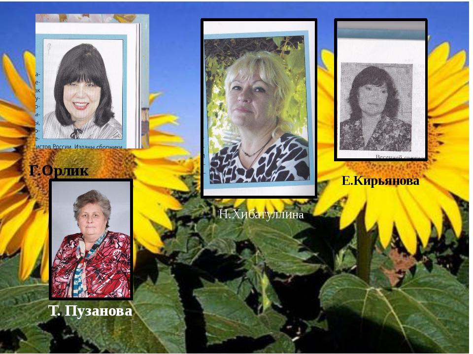 Г.Орлик Н.Хибатуллинаа Е.Кирьянова Т. Пузанова