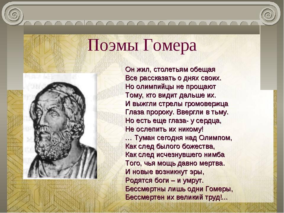 Поэмы Гомера Он жил, столетьям обещая Все рассказать о днях своих. Но олимпий...