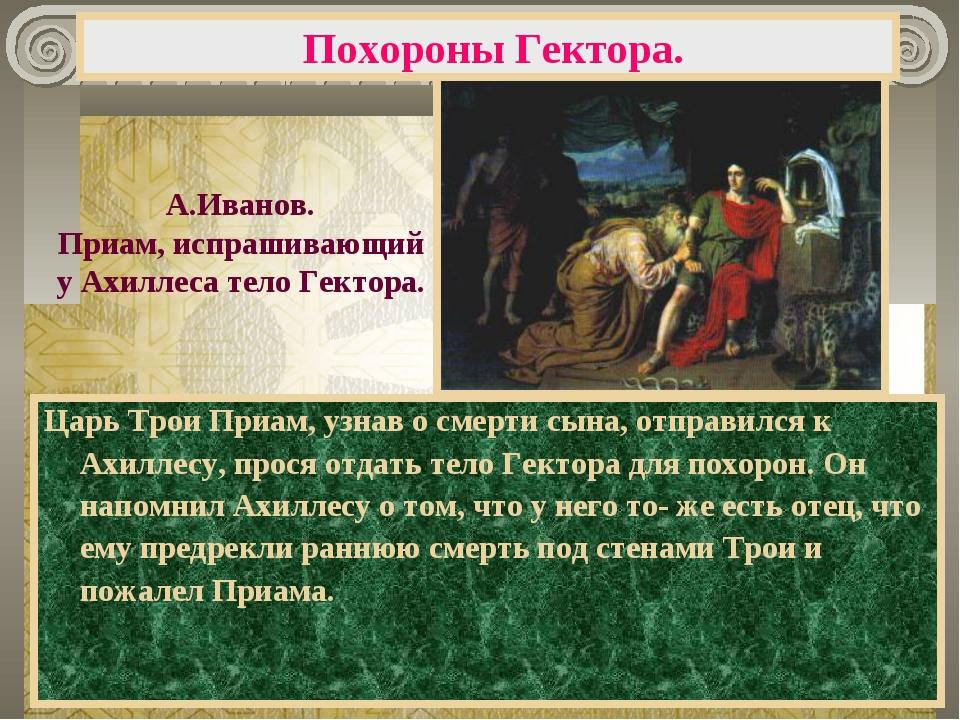 Царь Трои Приам, узнав о смерти сына, отправился к Ахиллесу, прося отдать тел...