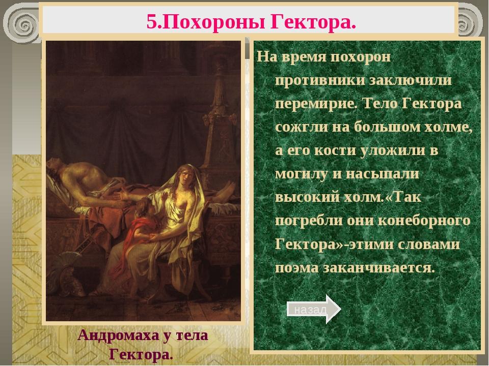 На время похорон противники заключили перемирие. Тело Гектора сожгли на больш...