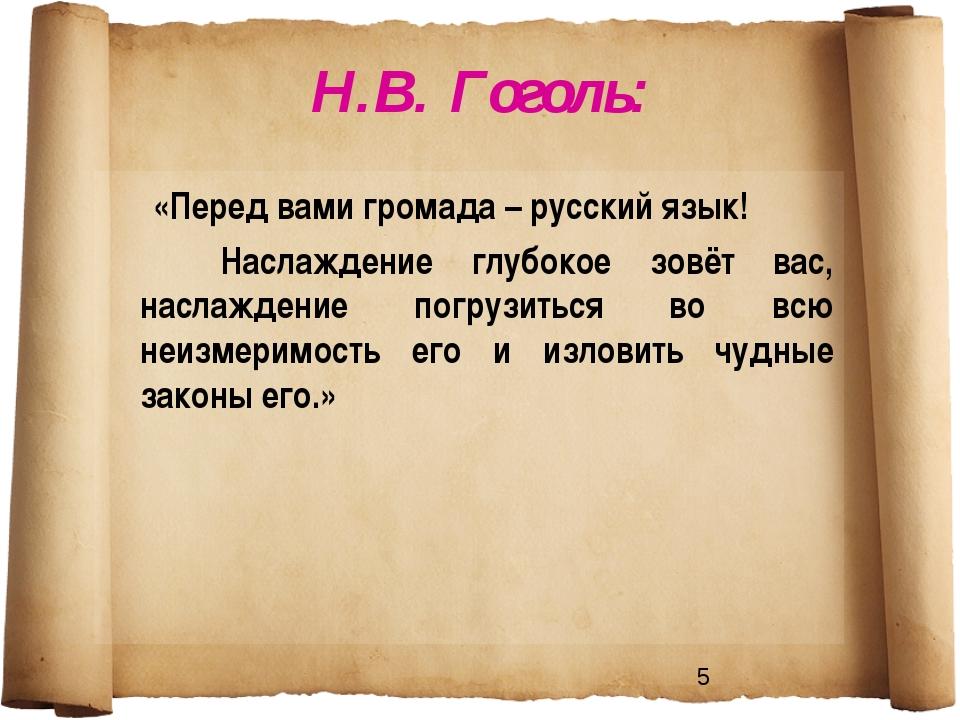 Н.В. Гоголь: «Перед вами громада – русский язык! Наслаждение глубокое зовёт в...