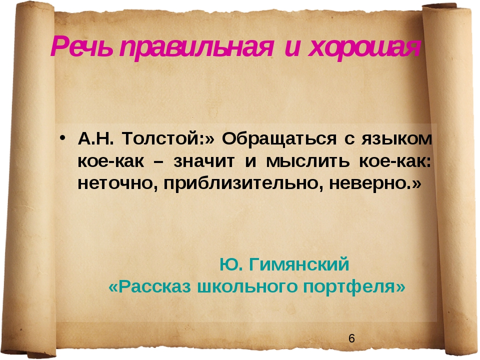 Речь правильная и хорошая А.Н. Толстой:» Обращаться с языком кое-как – значит...
