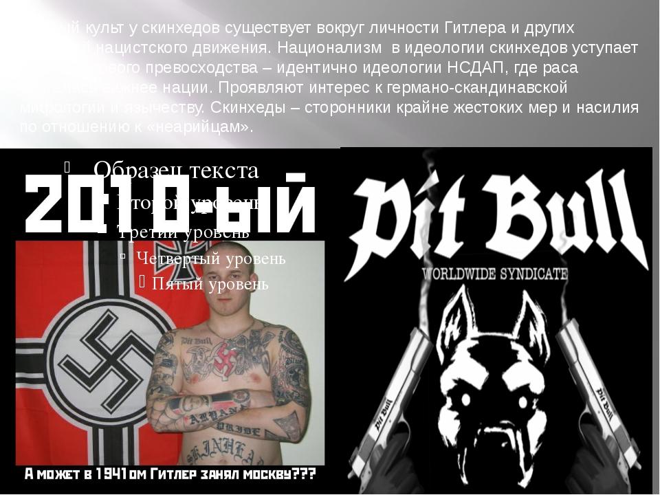 Особый культ у скинхедов существует вокруг личности Гитлера и других деятелей...