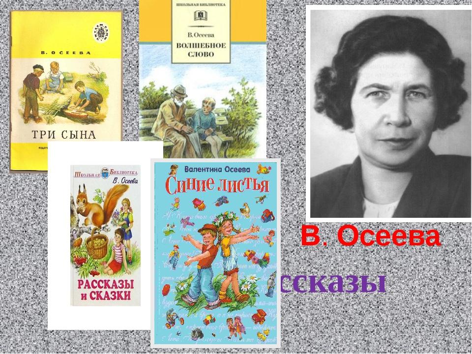 Рассказы   В. Осеева