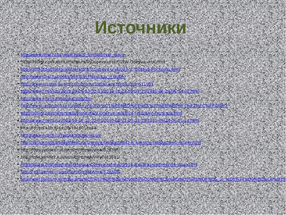 Источники http://www.char.ru/books/873825_Volshebnoe_slovo http://900igr.net/...