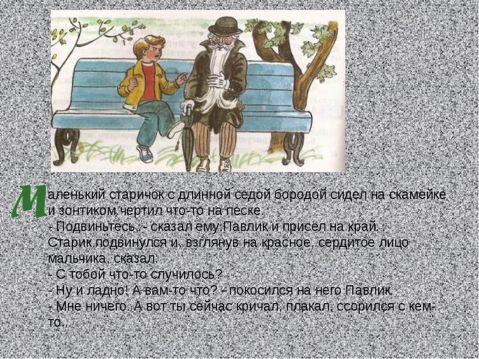 аленький старичок с длинной седой бородой сидел на скамейке и зонтиком черти...