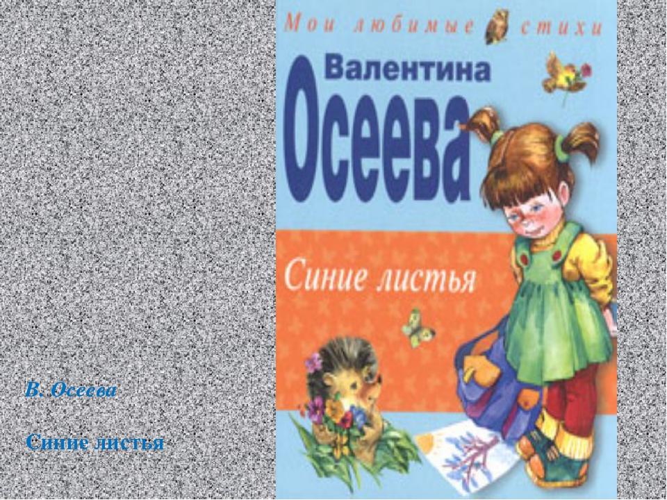 В. Осеева Синие листья