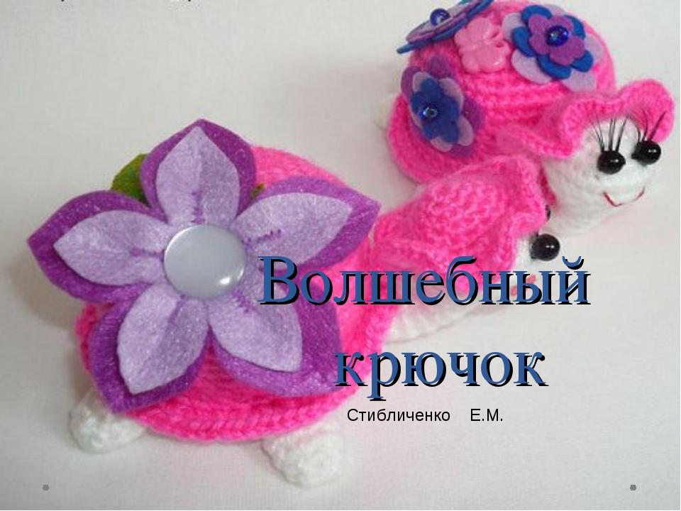 Волшебный крючок Стибличенко Е.М.